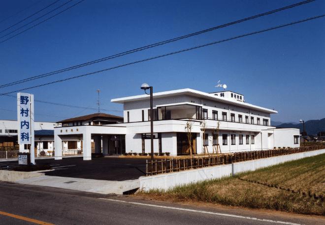野村内科医院