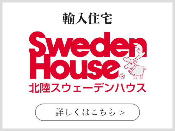 スウェーデンハウス