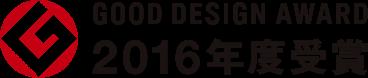 GOOD DESIGN AWARD 2016年度受賞